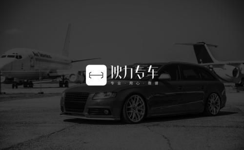 更专业,更用心,更靠谱—伙力专车发布全新logo