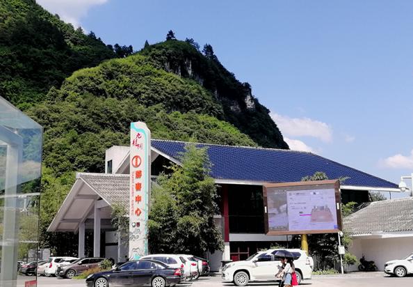 爱护绿水青山新举措,汉能汉瓦落户贵州铜仁九龙洞景区