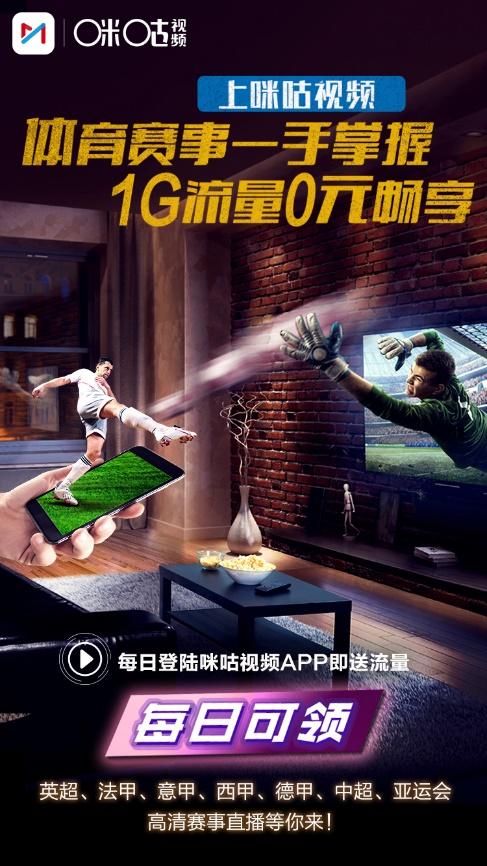 每天1G流量免费领,咪咕视频打造亚运会观赛福利主场