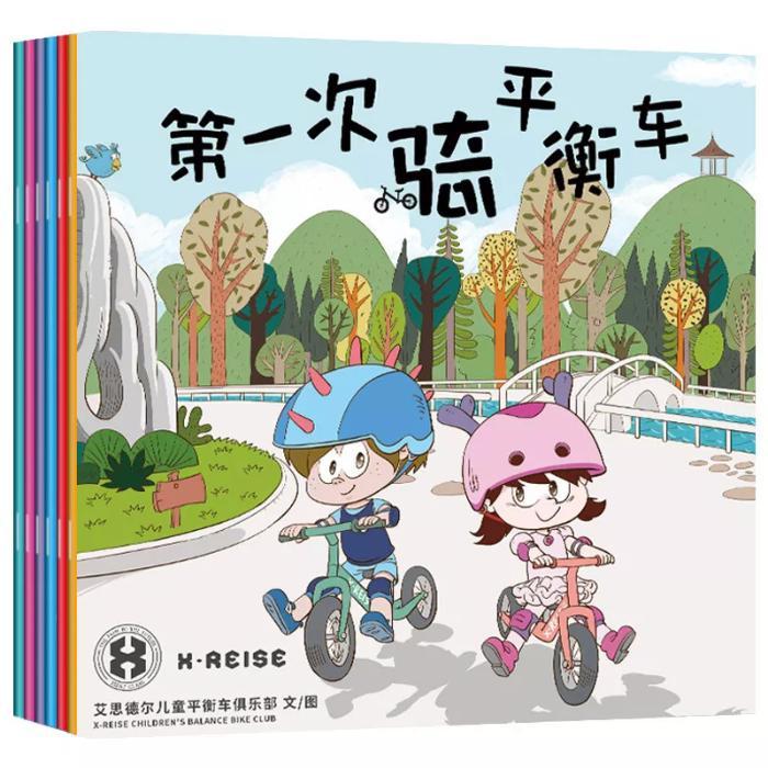 重于孩子未来成长加盟德尔艾思儿童平衡车俱乐部3d漫画全彩_图片