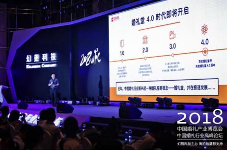 百合佳缘集团田范江:品牌、科技与大数据赋能婚礼行业升级