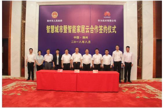 滁州市和华为达成战略合作 推进智慧城市及云计算产业发展
