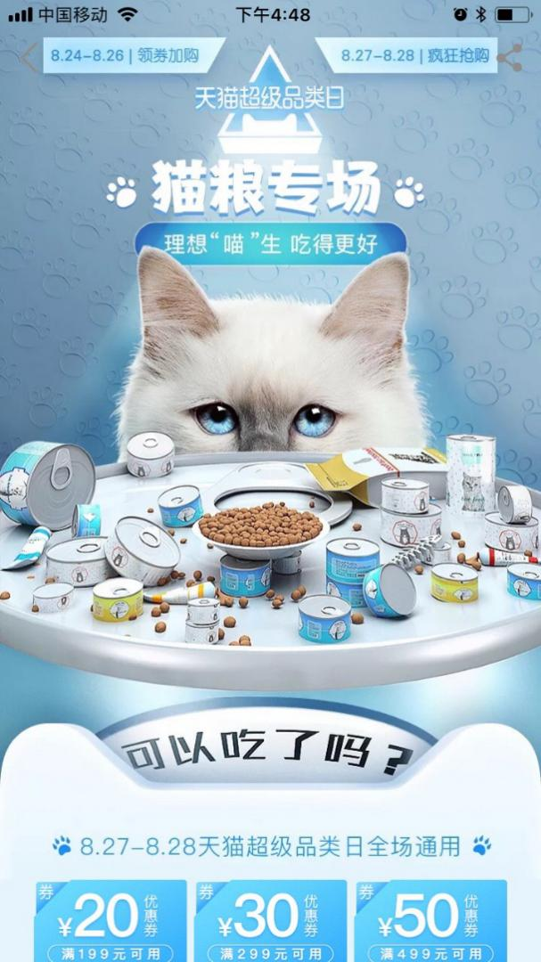 天猫《2018年猫粮品类趋势报告》 引领猫粮品类快速升级新趋势
