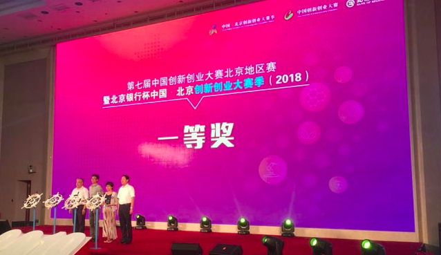 第七届中国创新创业大赛北京地区赛总决赛获奖名单出炉!