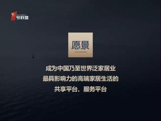 """中国最强泛家居行业联盟""""1号联盟""""成立 ,慕思荣为执行主席"""