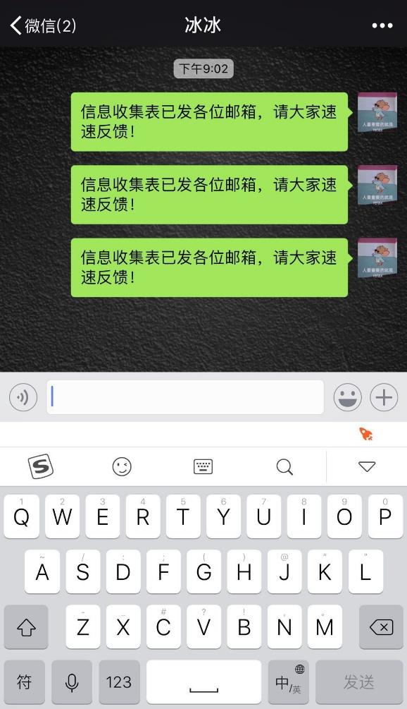 """搜狗输入法霸屏""""开挂"""",重要信息一秒get!"""