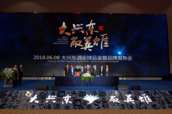 为民国际深耕文旅产业,促成大兴东集团与湖南卫视达成战略合作