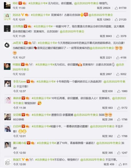 北京奥运十周年 明星运动员微博掀怀念浪潮