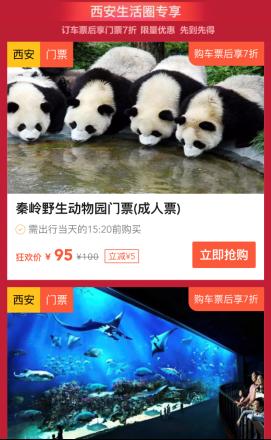 """七夕去哪里?美团火车票""""西安生活圈""""联动热门景点推7折门票"""