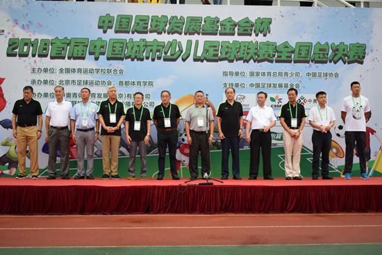 """""""中国足球发展基金会杯""""2018首届中国城市少儿足球联赛北京收官"""