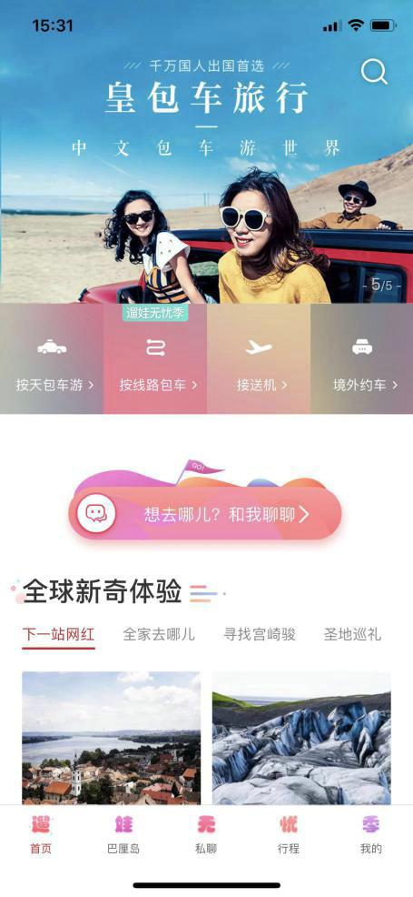 暑期海外游学市场火爆 皇包车旅行中文包车受青睐