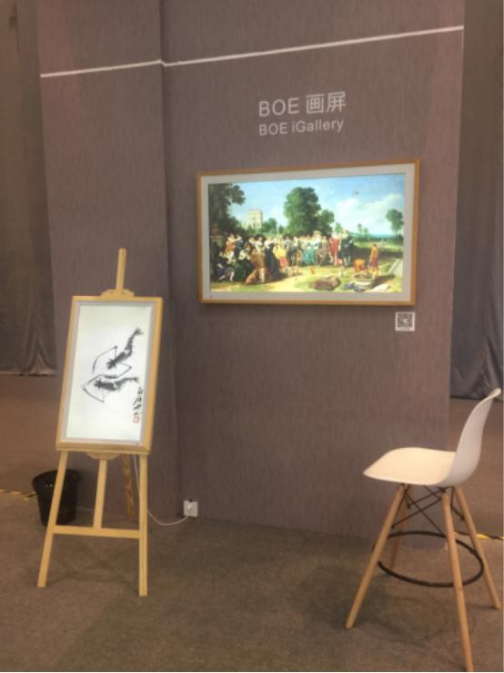 首届智博会重庆开幕,BOE画屏为生活添彩