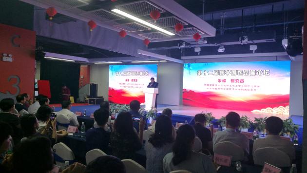 大健康产业大咖云集长沙,第十二届国学国医岳麓论坛隆重召开!