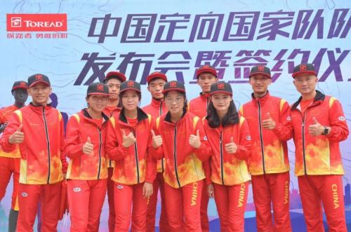探路者成为中国定向国家队装备战略伙伴