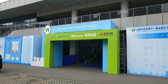 东风公司:倡导节能环保 共创绿色未来