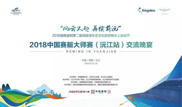 中海康瑞鼎力赞助2018中国赛艇大师赛(沅江站)