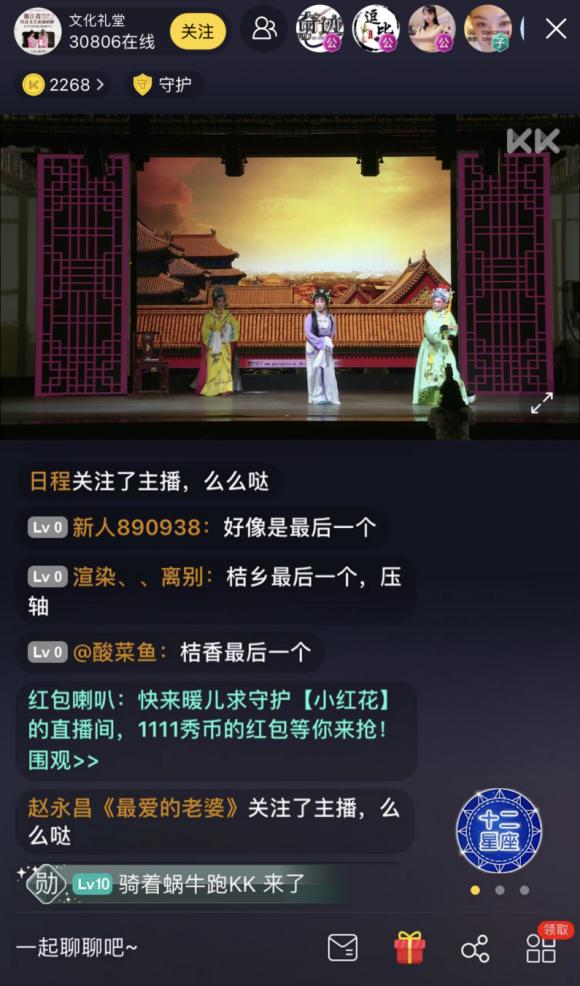 "KK直播首推""直播+文化礼堂"" 让乡村文化""活""起来"