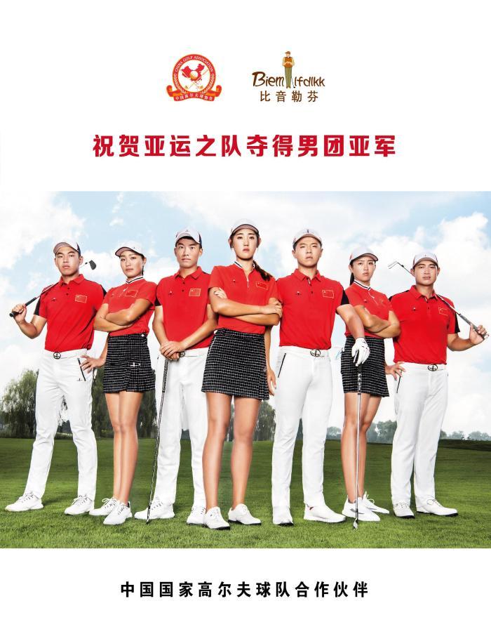 比音勒芬祝贺丨中国国家高尔夫球队亚运之队获2银2铜