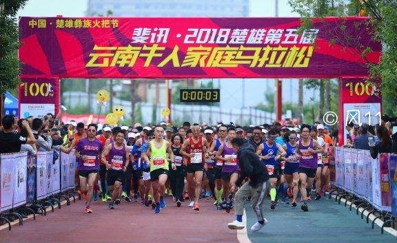 """云南牛人家庭马拉松开跑 马亮武成就""""百马王子"""""""