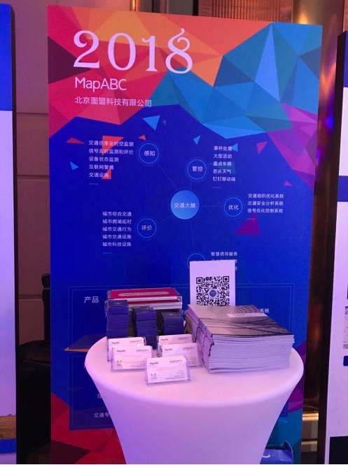 2018互联网+城市交通管理创新论坛在京举办