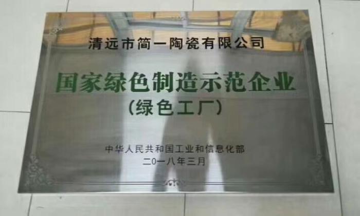 """简一绿色环保理念获国家认可 被工信部评为""""国家绿色制造示范企业"""""""