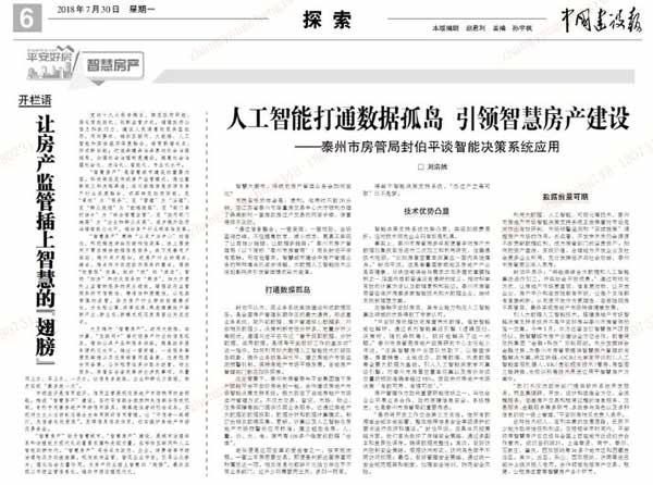 """平安好房与中国建设报联合推出""""智慧房产""""专栏"""