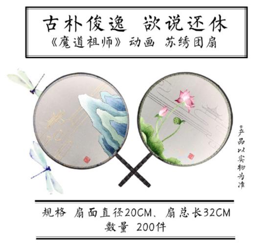 《魔道祖师》动画工艺品众筹开启,摩点助力中国非物质文化遗产传承发展