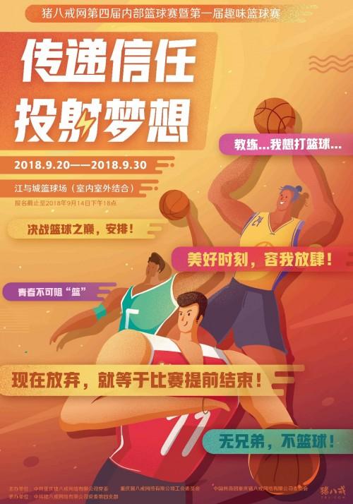 这一场篮球赛 看八戒财税带你如少年逐梦般力揽狂澜