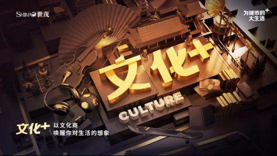 """世茂与故宫携手探索文化传承之路 打造""""文化出游圣地"""""""