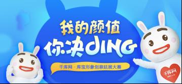 千库网三周年庆典圆满落幕,愿与用户稳步前行