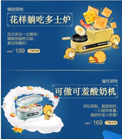 小熊电器x淘宝造物节-创意产品图片