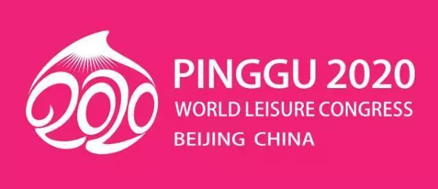 第二届中国(北京)休闲大会休闲时尚文化嘉年华即将开启