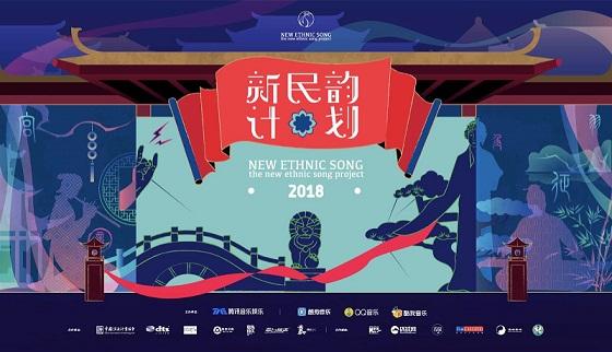 专业评审团鼎力助阵,腾讯音乐新民韵计划进入作品评选阶段