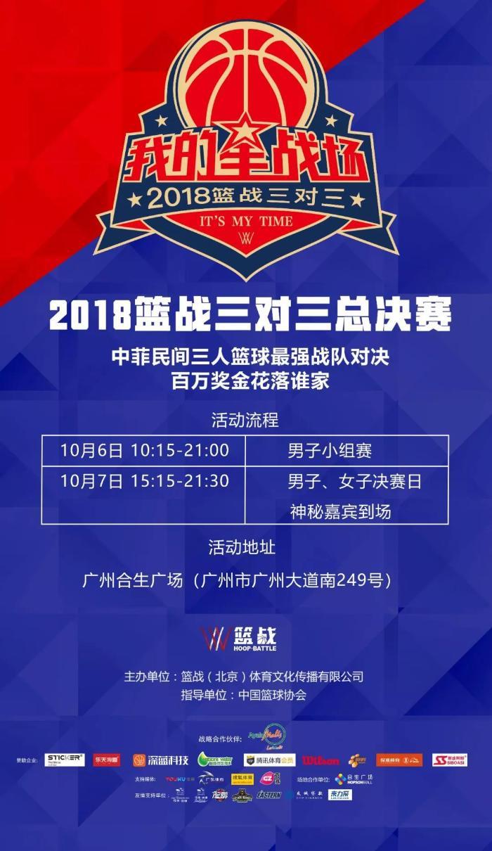 中菲民间篮球高手云集 2018篮战三对三总决赛亮点抢先看