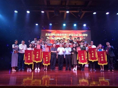 中航物业荣获第六届深圳物业好声音总决赛一等奖