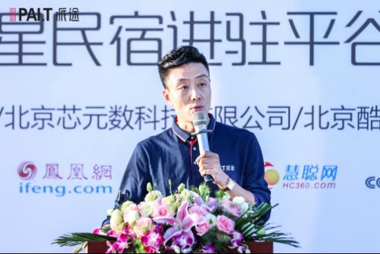 世界休闲大会召开在即,中国民宿如何展现自身魅力!
