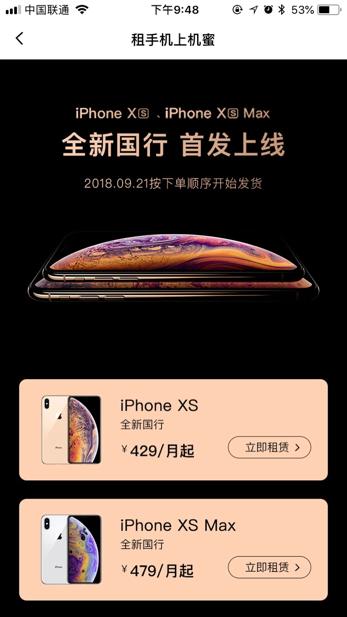 iPhoneXs首发日,机蜜凌晨打包,打响租机第一枪