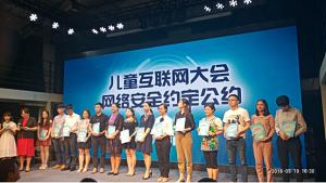 《儿童互联网大会网络安全约定公约》在广州发布 荔枝等发起倡议