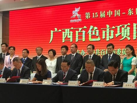 融置受邀参加中国—东盟博览会并与广西百色达成多项战略合作