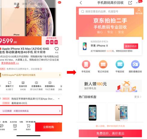 """京东""""以旧换新""""+""""分享加价"""" iPhoneXS竟然可以免费拿?"""