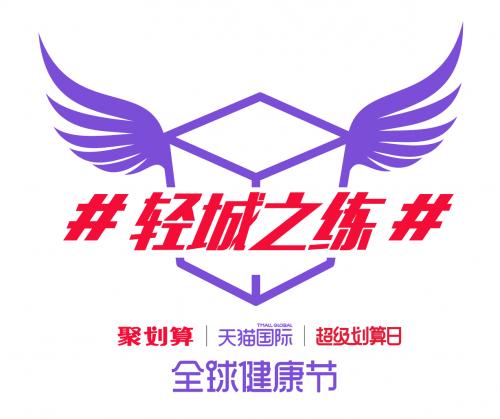 """Hydroxycut乐脂约你来上海环球港一起""""轻城之练""""聚!划!算!"""