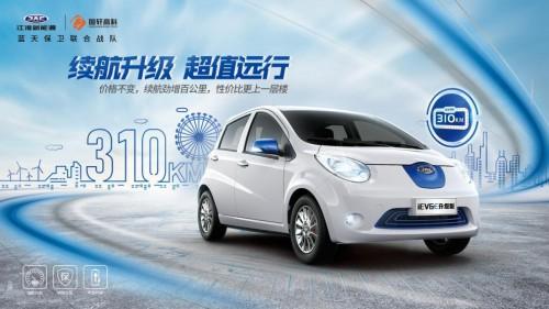 """江淮iEV6E升级版助力""""世界清洁地球日"""" 环保从纯电动开始"""