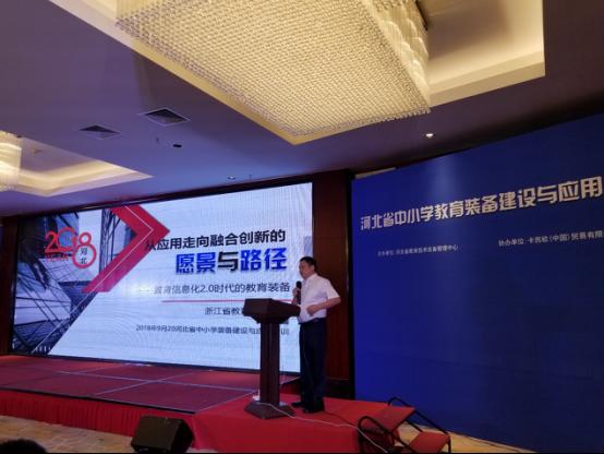 教育装备与教育教学深度融合-记河北省中小学教育装备