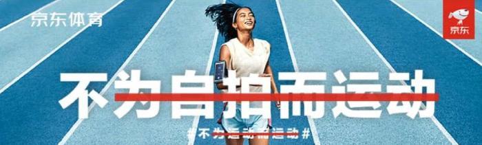 帮你报名太原马拉松的京东体育,又要给你送体育用品神券了