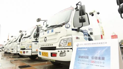 """欧马可道路救援""""一体化解决方案""""亮相内蒙古道路应急救援产业大会"""