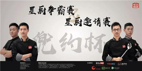 """""""兜约杯第一届星厨争霸赛&星厨邀请赛""""在上海隆重举办!"""