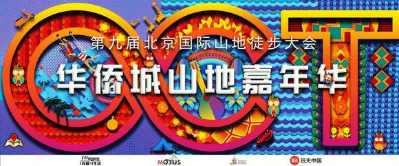徒步在斋堂—2018首届华侨城山地嘉年华完美揭幕!