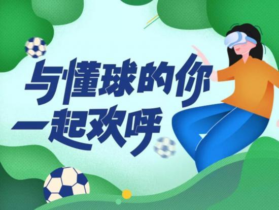 Pico打造多人看球新体验,与懂球的你一起欢呼
