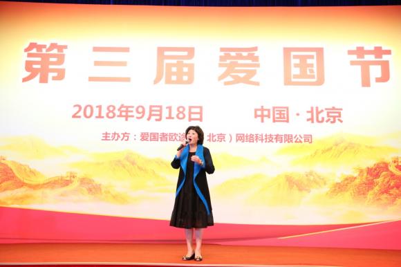 勿忘国耻 抱团共赢——第三届爱国节在京举办