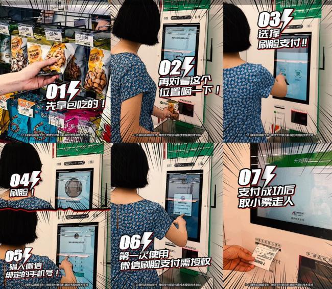 微信支付联合科脉上线人脸支付,开创智慧零售新时代